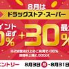 ドラッグストア2店舗以上d払で30%還元!