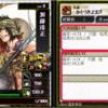 戦国ixa:スキル追加で武将強化