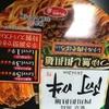 サンヨー食品「四川担担麺 阿吽 つゆ無し担担麺」レビュー しびれ強めの阿吽ラーメン