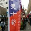 【2016年雙十節】パレードに爆竹…国慶節以上の盛り上がりを見せた横浜中華街の双十節(中華民国建国記念日)