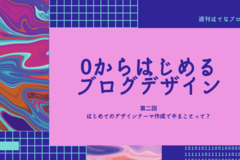 【0からはじめるブログデザイン】はじめてのデザインテーマ作成、 はてなブロガーたちがやったこととは?