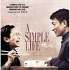 【映画日記】桃さんの幸せ〜基本的欲求を満たされたい、安心したい