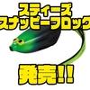 【ダイワ】シンキングフロッグ「スティーズ スナッピーフロッグ」発売!