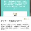 ラグジュアリーカードのプライオリティパスは申込後即利用可。アプリ登録までの手順
