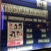 観戦記:川崎純情小町☆生誕5周年スペシャルワンマンライブ! in クラブチッタ