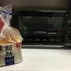 トースターを買いました。12年ぶりに自宅でトーストが食べれる生活へ。やっぱりパンが好きです!!