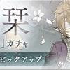 【シノアリス】『ステップアップガチャ~追憶ノ栞~』の当たり武器