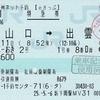 スーパーおき2号 特急券【eきっぷ】
