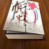 坂口恭平さんと同時代に生きているということ─『発光』を読んで