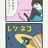 レジネコ。「こら〜♡」by店長