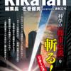 理科の探検(RikaTan)誌2018年6月号特集:科学の「都市伝説」を斬る! リターンズ 発売中!