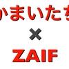 【かまいたち✖️ZAIF】youtubeお笑い動画が面白い〜ZAIF取引所の知名度も更に上昇‼️ZAIFの看板 zaifトークンを買わなきゃ損⁉️