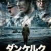 【映画】ダンケルク 史上最大の撤退作戦・奇跡の10日間