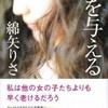 【読書感想】綿矢りさ 夢を与える【tori-chan】