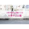 【公園情報】九条中三公園(最寄り九条):大阪市西区公園まとめ