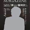 予約!AERA STYLE MAGAZINE (アエラスタイルマガジン) Vol.35
