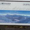 東北ツーリング3日目《十和田湖~八幡平アスピーライン~乳頭温泉~十和田湖》