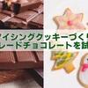 本日開催!【クリスマス限定企画】アイシングクッキーデコ ~フェアトレードチョコ試食&ワイン試飲あり~