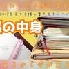 【手帳の中身】わたしの手帳約12年分を公開!