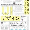 WebサービスやアプリのUI改善の手法を紹介した本