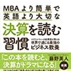 「MBAより簡単で英語より大切な決算を読む習慣」はエンジニアは読むべき