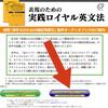 旺文社『表現のための実践ロイヤル英文法』別冊付録を無料で読む方法