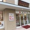 【文明堂】京都伏見店においしいどら焼きがありました!