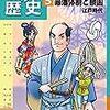 【子育て・小学生おすすめ図書】面白い日本の歴史の本。kindleUnlimited版¥0もあり。歴史が苦手な小学6年生へのおススメ歴史まんが。歴史の総まとめによい。