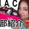 持ってるmacのコスメ全部紹介?!!