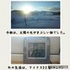 2018年2月22日(木)【2月22日にマイナス22℃&生姜パワーで温まるの巻】