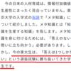 なぜ、どうして、上野千鶴子をはじめとする錚々たる学者の先生方が審査した東大博士論文の中に事実に反する記述が複数存在するのか、上野にはぜひ、回答していただきたい。