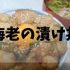 海老の漬け丼 作り方(レシピ)インスタで話題の海老ユッケ丼を和風にアレンジ