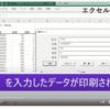 ExeclのVBAでラベルを印刷するマクロを作成。オープンソースのマクロファイルを配布。