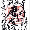 摩利支尊天堂の御朱印(京都) 〜マリシテンとイノシシのシアワセな関係?