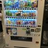 フロムアクア 乃木坂46起用 自販機広告