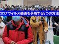 【健康】地震前兆あり明日も注意+コロナウイルス感染を予防する8つの方法~東京オリンピックは中止か?