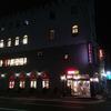 姫路市の大衆中華料理店:紅宝石(こうほうせき)