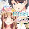 大人気シリーズが1冊に!「永遠のKISS【完全版】」 - 若菜モモ