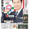 読売ファミリー12月16日号インタビューは谷原章介さんです