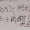 趣味 FP2級への道#003改