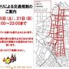 ☆川越祭りによる交通規制のご案内☆
