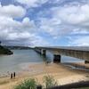 沖縄旅行レポート。②日目の2 【宮里そば~古宇利大橋】