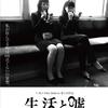 SP水曜劇場 第241回  U.M.I Film makers『ショートスケッチ~生活と嘘』