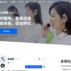 中国でカスタマーサービス(CS)を提供するならテンセントの企点(Qidian)で