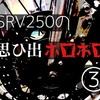 SRV250の思ひ出ボロボロ③
