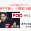 「古畑任三郎」を無料で観る方法!おすすめのエピソードは?