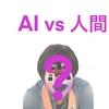 AI vs 人間!顔認識技術の限界にチャレンジしてみた