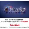 Apple Musicが最大4カ月無料に、ビックカメラ公式アプリ限定キャンペーン