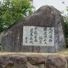 万葉歌碑を訪ねて(その760)―有田糸我町 得生寺―万葉集 巻七 一二一二