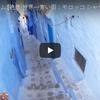 世界一青い街 モロッコ・シャウエンの旅